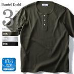 大きいサイズ メンズ DANIEL DODD サーマルヘンリーネック半袖Tシャツ azt-1702120
