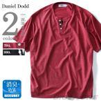 大きいサイズ メンズ DANIEL DODD 異素材ヘンリーネック半袖Tシャツ 消臭テープ付 春夏新作 azt-1702128