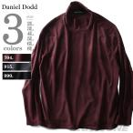 ショッピング大きいサイズ 大きいサイズ メンズ DANIEL DODD フリースハイネック長袖Tシャツ 秋冬新作 azt-170486