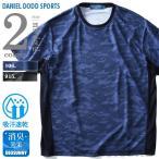 ショッピングサイズ 大きいサイズ メンズ DANIEL DODD 迷彩切替半袖スポーツTシャツ 春夏新作 azt-1802114
