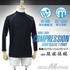 ショッピングサイズ 大きいサイズ メンズ DANIEL DODD 長袖コンプレッションTシャツ 吸汗速乾 紫外線軽減 azt-ls02t