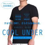 ショッピング大きいサイズ 大きいサイズ メンズ 吸汗速乾 接触涼感 クールアンダー Vネック半袖肌着 azu-16102