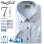 2点目半額 大きいサイズ メンズ DANIEL DODD 半袖ワイシャツ ボタンダウン ストレッチ 形態安定 d584az101
