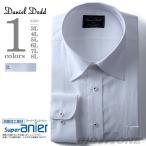 ショッピングサイズ 大きいサイズ メンズ DANIEL DODD 長袖ワイシャツ 消臭加工 白ドビー ワイドシャツ 秋冬新作 eadn80-3