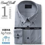 2点目半額 大きいサイズ メンズ DANIEL DODD 形態安定 長袖ワイシャツ ボタンダウン 抗菌防臭 eadn84-83
