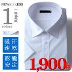 大きいサイズ メンズ NEWS PRESS 半袖ワイシャツ 形態安定加工 白ドビーレギュラーシャツ ehnp90-1