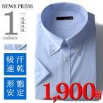 ショッピングサイズ 大きいサイズ メンズ NEWS PRESS 半袖ワイシャツ 形態安定加工 ボタンダウンシャツ ehnp90-10