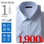 ショッピングサイズ 大きいサイズ メンズ NEWS PRESS 半袖ワイシャツ 形態安定加工 セミワイドシャツ ehnp90-11