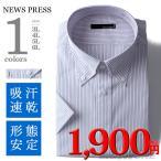 ショッピングサイズ 大きいサイズ メンズ NEWS PRESS 半袖ワイシャツ 形態安定加工 ボタンダウンシャツ ehnp90-61