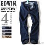大きいサイズ メンズ EDWIN エドウィン 403 ソフトフレックス レギュラーストレートジーンズ INTERNATIONAL BASIC f403
