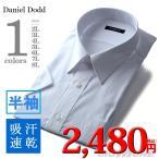 大きいサイズ メンズ DANIEL DODD 半袖ワイシャツ 吸水速乾 レギュラーシャツ 春夏新作 hcl210-1