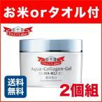 ショッピングドクターシーラボ シーラボ薬用アクアコラーゲンゲル美白EX 120g 2個組