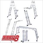 【通常価格】 ステップエイト ステップ8 脚立 はしご プライムダイレクト(天板は付属しておりません)