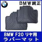 BMW純正 BMW フロアマット BMW F20 1シリーズ 右ハンドル用 リヤ用・ラバーマットセット(オールウェザーフロアマット)