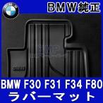 BMW純正 BMW フロアマット BMW F30 F31 F34 F80 3シリーズ 右ハンドル用 フロント・ラバーマットセット(オールウェザーフロアマット)