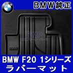 BMW純正 BMW フロアマット BMW F20 1シリーズ 右ハンドル用 フロント・ラバーマットセット(オールウェザーフロアマット)