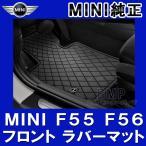 BMW MINI 純正 MINI F56(3 DOOR)/F55(5 DOOR)用 フロント オールウェザー・マット・セット エッセンシャル・ブラック フロアマット ラバーマット