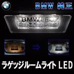 BMW アクセサリー BMW ラゲッジルームライト LED