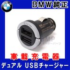 BMW アクセサリー BMW デュアル USBチャージャー(全車種対応)車内でiPhone,iPod,スマートフォンなどの充電、電源供給が可能 車載充電器 あすつく