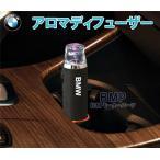 BMW 純正 インテリア アクセサリー New アロマ ディフューザー 車載 芳香剤