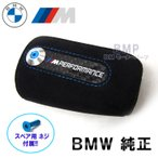 BMW純正 BMW アクセサリー BMW M Performance リモコン・キーケース(ラージリモコン用)