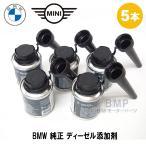 BMW 純正 フューエルクリーナー ディーゼル添加剤(100ml) 5本セット MINIも対応 あすつく