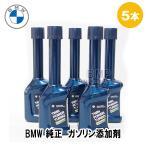 BMW純正 BMW フューエルクリーナー ガソリン添加剤 5本セット MINIも対応
