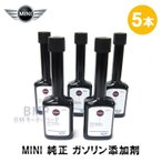 BMW MINI 純正 フューエルクリーナー ガソリン添加剤(90ml) 5本セット あすつく
