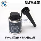 BMW 純正 ディーゼル 添加剤 + セタン価向上剤 フューエルクリーナー
