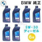 BMW カーケア ロングライフ エンジンオイル Twin Power Turbo 5w-30 ディーゼル車用 1Lボトル 6本セット あすつく