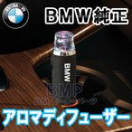 BMW純正 BMW アクセサリー BMW アロマ・ディフューザー 車載