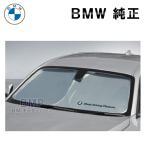 BMW純正 BMW サンシェード 1,2,3シリーズ用 フロントウインド・サンシェード 収納袋付き 日よけ