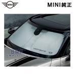 BMW MINI 純正 MINI サンシェード BMW MINI F56/F55(3DOOR/5DOOR)用 フロント・ウインド・サンシェード 収納袋付き