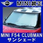 BMW MINI 純正 MINI サンシェード MINI F54(CLUBMAN)用 フロント・ウインド・サンシェード 収納袋付き 日よけ