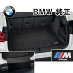 BMW純正 BMW フロアマット BMW F48 X1 Mラゲージルーム・マット