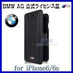 BMW iPhone6 iPhone6s 専用ケース カーボン調 M ブックタイプケース BMFLBKP6MDSCA