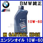 BMW純正 BMW純正 エンジンオイル M TwinPower Turbo 10w-60 1Lボトル (旧 CASTROL EDGE) あすつく