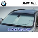 BMW純正 BMW サンシェード BMW X1(F48)/X3/X4用 フロント・ウインド・サンシェード 収納袋付き 日よけ あすつく