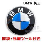 BMW純正 最新版 BMW NEW ボンネット・エンブレム