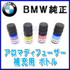 BMW純正 BMW アクセサリー BMW アロマ・ディフューザー 補充用 エッセンシャル・オイル