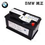 BMW純正 バッテリー BMW F30.F31.F34 3シリーズ用 充電済みバッテリー 90Ah AGM あすつく