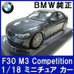 BMW純正 ミニカー BMW F30 M3 Competition 1/18 スケール ミニチュアカー