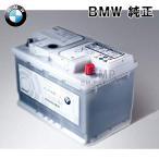BMW純正 バッテリー BMW E60 E61 充電済みバッテリー 80Ah あすつく