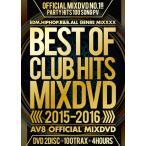 《送料無料/MIXDVD》 BEST OF CLUB HITS 2015-2016 AV8 OFFICIAL MIXDVD 《洋楽 MixDVD/洋楽 DVD/AME001》《メーカー直送品/正規品》