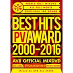 《送料無料/MIXDVD》 BEST HITS PV AWARD 2000-2016 -AV8 OFFICIAL MIXDVD- 《洋楽 MixDVD/洋楽 DVD/AME008》