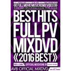 《送料無料/MIXDVD》 BEST HITS FULL PV 2016 -AV8 OFFICIAL MIXDVD- 《洋楽 MixDVD/洋楽 DVD/AME009》《メーカー直送/正規品》