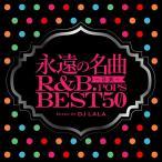 《送料無料/MIXCD/MKDR-0042》永遠の名曲 -R&B.POPS BEST50-《洋楽 MixCD /洋楽 CD》《メーカー直送/正規品》