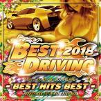 送料無料/MIXCD》BEST DRIVING 2018 -BEST HITS BEST-《洋楽 Mix CD/洋楽 CD》《MKDR-0054/メーカー直送/正規品》