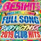 BEST HITS FULLSONGS PERFECT MIX -2019 CLUB HITS-《洋楽 Mix CD/洋楽 CD》《 MKDR-0064 / メーカー直送 / 正規品》