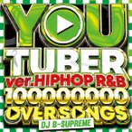 YOU TUBER ver.HIPHOP R&B -100,000,000 PV OVER SONGS-《洋楽 Mix CD/洋楽 CD》《 MKDR-0068 / メーカー直送 / 正規品》